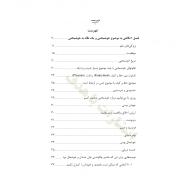 Khoshbakhti-1-min