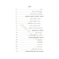 Khoshbakhti-3-min