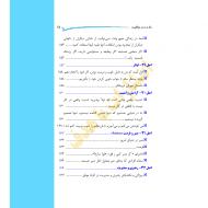 Movafaghiat-11-min