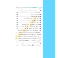 Movafaghiat-12-min