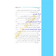 Movafaghiat-16-min