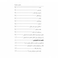 ShakhsiatNasalem-03-min