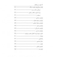 ShakhsiatNasalem-08-min