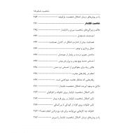 ShakhsiatNasalem-09-min