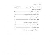 ShakhsiatNasalem-10-min