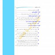 Movafaghiat-05-min