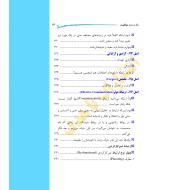Movafaghiat-09-min