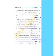 Movafaghiat-14-min